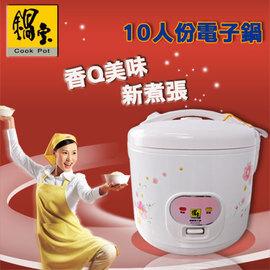 鍋寶直熱式電子鍋10人份 P220-RCO-8120.廚房家電.電子鍋.電鍋