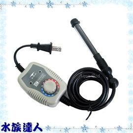 ~水族 ~ADP~極短超迷你控溫器.70W~加溫器 加熱器 精確.離水.斷電.防爆