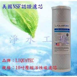 【淨水工廠】《免運費》LIQUATEC通過美國NSF認證10微米CTO..通用規格壓縮活性碳濾心..標準規格濾心/10吋濾心