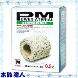 【水族達人】Power Material《PM精密生物科技陶瓷環M號.0.5L》培菌效果讚!淡、海水用