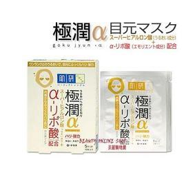ROHTO 肌研~極潤α~保濕彈力眼膜^(10枚^)