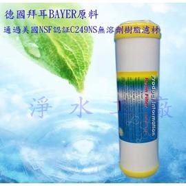 【淨水工廠】台灣製造~使用德國拜耳BAYER原料通過美國NSF認証C249NS無溶劑樹脂濾心