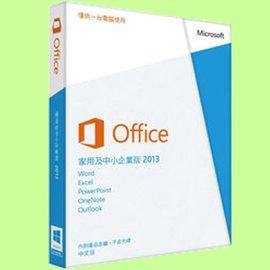 Microsoft Office 2013 中文家用及中小企業版 產品金鑰 PKC ~ 5
