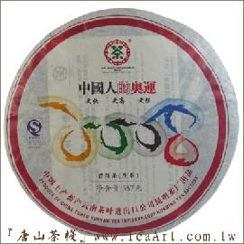 07 奧運 普洱茶餅