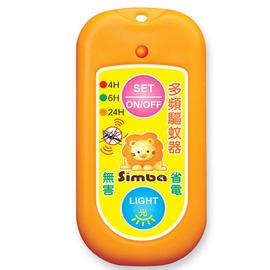 Simba小獅王辛巴 可調式多頻驅蚊器-另附贈吊帶
