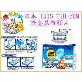 日本IRIS雙層貓砂盆專用除臭尿布TIH-20M貓尿布20入