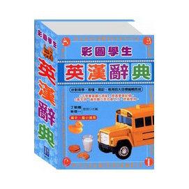 A60108 彩圖學生英漢辭典 彩色精裝書640頁