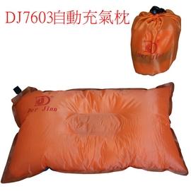 DJ7603自動充氣枕(長50*寬20*高10)公分