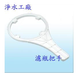 【淨水工廠】RO淨水器維修零件~台灣製造20英吋大胖濾瓶/濾殼專用把手【厚型】.圓型.O型把手.全戶過濾