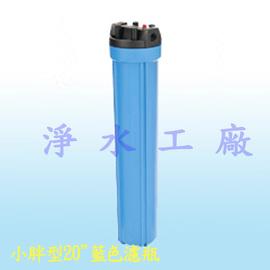 【淨水工廠】全戶過濾淨水器~20英吋洩壓閥藍色濾瓶(台灣製造精品)