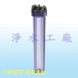 【淨水工廠】全戶過濾淨水器~20英吋洩壓閥透明濾瓶(台灣製造精品)