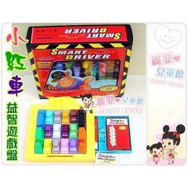 麗嬰兒童玩具館~寶貝動動腦幼兒腦力激盪邏輯訓練-我的小紅車大型益智停車場遊戲盤.