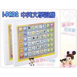 麗嬰兒童玩具館~我的蘋果 iPAD2 幼兒中英文學習機.觸按式螢幕按鈕.~超夯新品