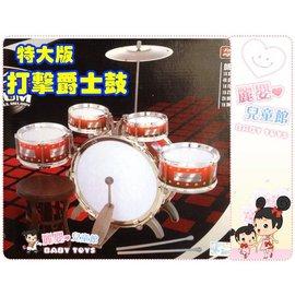 麗嬰兒童玩具館~兒童特大款爵士鼓《加值版-五鼓一鑼附椅子》愛音樂呦