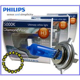 PHILIPS飛利浦 5000K 藍鑽之光^(備有H7 H4 H1 9006 9005 H