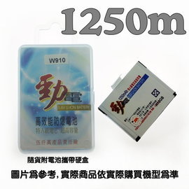 SonyEricsson BST-43Mix Walkman WT13i/txt pro CK15i/Yari U100/J10Elm高容量電池1250mah ※送保存袋