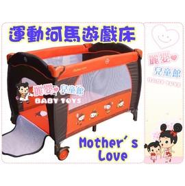 麗嬰兒童玩具館~mother's love運動河馬栱型遊戲床單層側邊拉鍊附蚊帳.新款