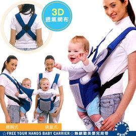 3D立體透氣網布X型雙肩嬰兒背帶C092-0385(嬰兒背帶.嬰兒揹袋.嬰兒背巾.寶寶背帶.褓帶.抱嬰袋.育兒揹巾.彌月禮盒.外出用品推薦哪裡買)