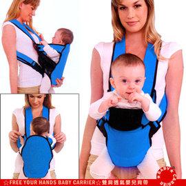 兩用雙肩嬰兒背帶C092-0386(寶寶揹帶.褓帶.抱嬰袋.嬰兒抱帶.嬰兒背巾.育兒揹巾.抱嬰腰凳.彌月禮盒.減壓寬版背帶.推薦哪裡買)