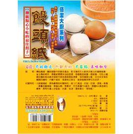 大廚 饅頭紙(100入)~長方,圓饅頭麵粉類底紙,耐熱,抗黏,抗凍,防油,透氣,環保衛生