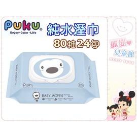 麗嬰兒童玩具館~藍色企鵝puku.17801護膚濕紙巾柔濕巾超厚80抽.超純水附蓋-24入