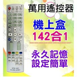 機上盒 142合1萬用遙控器 STB-1421/STB-2000 ★永久記憶、設定簡單★=免運費=