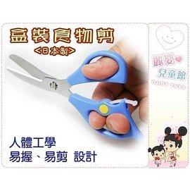 麗嬰兒童玩具館~日本製外出攜帶式.不鏽鋼安全扣鎖.寶寶食物剪刀-可剪肉-可拆洗式.