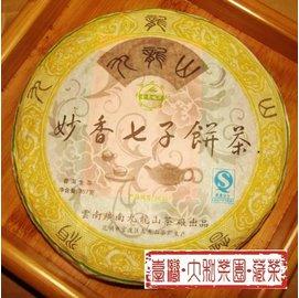 ~ ,買2餅送1餅 喔^!~2008年 ,妙香七子餅,金毫銀芽^(大樹料^)~357克 生