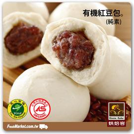 ~新鮮市集  樂活鮮美家~烘焙客有機紅豆包50g~8粒~純素食,100^%有機麵粉、有機紅