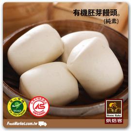 ~新鮮市集  樂活鮮美家~烘焙客有機胚芽饅頭75g~6粒~純素食,100^%有機麵粉、有機