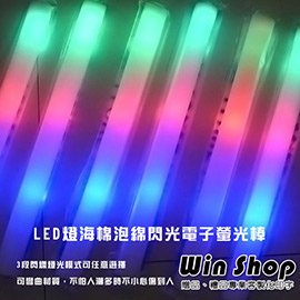 【winshop】LED多彩燈海綿海棉泡綿閃光電子螢光棒~啦啦隊尾牙派對Party演唱會加油跨年晚會春吶