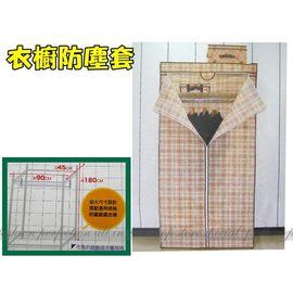 DO220*鍍鉻鐵衣櫥防塵套S9160XL/全罩式