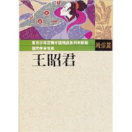 少年古典小說:王昭君