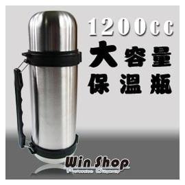 【winshop】真空1200cc不鏽鋼保溫瓶、保溫杯、保溫水壺,戶外休閒、野餐,保溫保熱保冷都適用!!