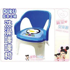 麗嬰兒童玩具館~puku藍色企鵝30308.快樂兒童椅沐浴洗澡椅.嗶嗶椅啾啾椅止滑加高椅背