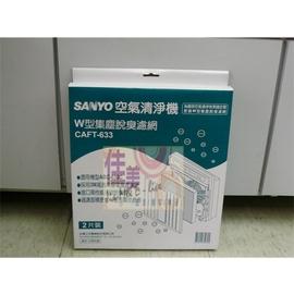 SANYO 三洋 空氣清靜機濾網 CAFT-633(兩片裝) ~適用ABC-633C **可刷卡!免運費**