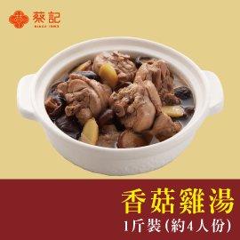 ~蔡記~香菇雞湯^(純土雞全腿肉^)~1斤裝^(約4人份^)