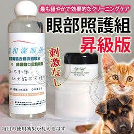 ~貓主意~^(犬貓 ^)溫和潔眼水 魔法眼粉組