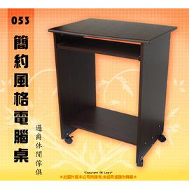 邏爵* 053 簡約電腦桌 小桌子 書桌 移動桌 輕巧桌 製物架 床頭桌 台灣製造 DIY自組
