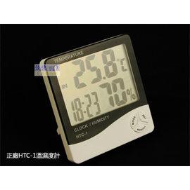 HTC-1 超大字幕 電子溫濕度計 溫度計 溼度計 溫溼度計 時鐘 鬧鈴 日曆