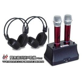 UR雙無線系統K歌機PVI~21,紅外線頭戴式耳機 VHF無線麥克風 迴音調整