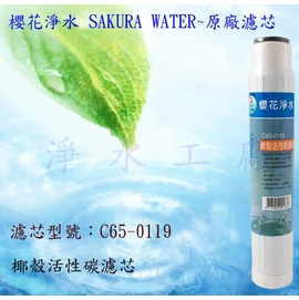 櫻花淨水SAKURA~椰殼活性碳濾芯C65-0119/C650119適用P-012/P012/P-018/P018/P-022/P022/P-022B/P022B