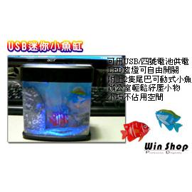 【Q禮品】USB迷你小魚缸/水缸,可用碳鋅電池,辨公室輕鬆紓壓小物