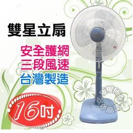 雙星16吋立扇 TS-1601 電扇 涼風扇 循環扇 =台灣製造=