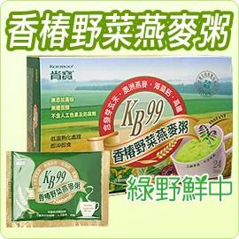 綠野鮮中~有機樂活網肯寶KB99香椿野菜燕麥粥 單盒 30g~24包