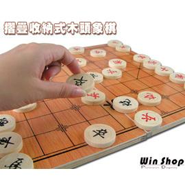~Q ~~3個含運送到家~A2562 摺疊收納式木製象棋組,切磋鬥智、旅行聯誼、比賽推盤演