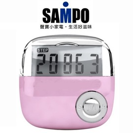 SAMPO 聲寶 大螢幕計步器 (JB-B909L) **可刷卡!免運費**