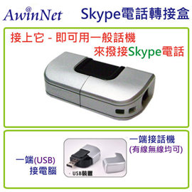 SkyATA_AW-080 Skype电话转接盒*2【Skype+录音】