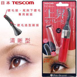 TESCOM 清晰型 亮麗燙睫毛器 TL321 ^( 貨^)