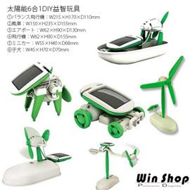 【Q禮品】太陽能6合1DIY益智玩具/環保節能又省電/結合手創與休閒